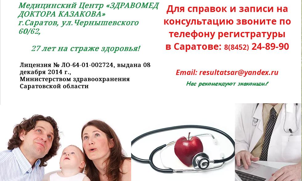 Центр Здравомед в Саратове — восстанавливаем здоровье!